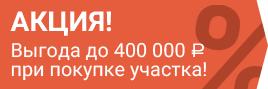 Акция! Выгода до 400 000 ₽ при покупке участка!