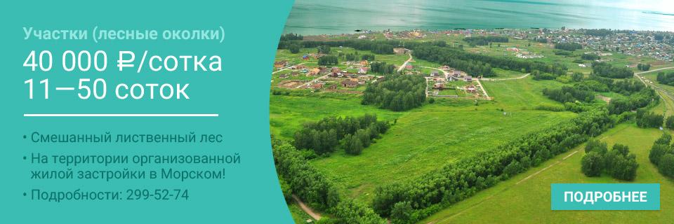 Спецпредложение! Участки (лесные околки) - 40 000 руб./1 сотка
