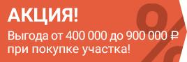 Акция! Выгода от 400 000 ₽ до 900 000 ₽ при покупке участка!